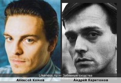 Алексей Комов и Андрей Харитонов