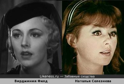 Вирджиния Филд и Наталья Селезнева