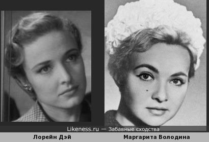 Лорейн Дэй и Маргарита Володина