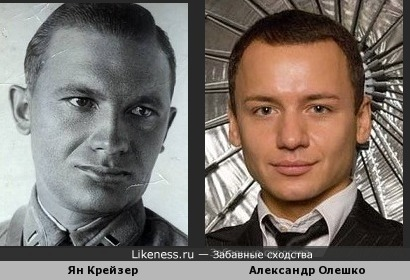Ян Крейзер и Александр Олешко