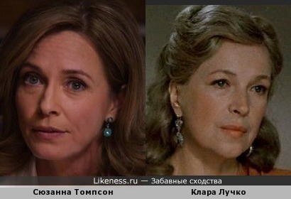 Сюзанна Томпсон и Клара Лучко