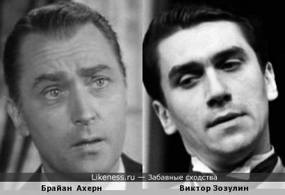 Брайан Ахерн и Виктор Зозулин