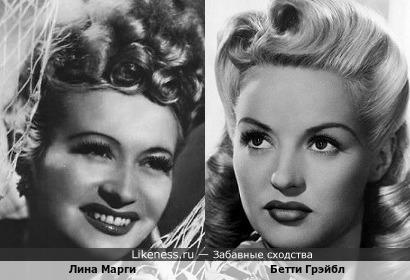 Лина Марги и Бетти Грэйбл
