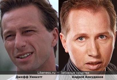 Джефф Уинкотт и Андрей Анкудинов