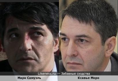 Марк Самуэль и Ксавье Моро