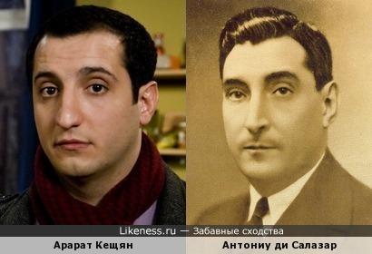 Арарат Кещян похож на Антониу Салазара