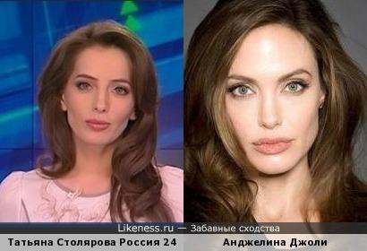 Анджелина Джоли похожа на Татьяну Столярову