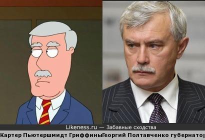 Картер Пьютершмидт из Гриффинов похож на Георгия Полтавченко губернатора Санкт-Петербурга