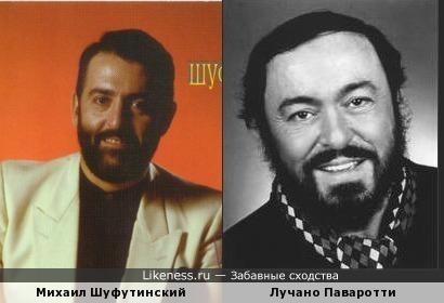 Михаил Шуфутинский чем то похож на Лучано Паваротти