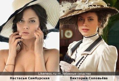 """Настасья Самбурская и Виктория Соловьёва """"незнакомка"""