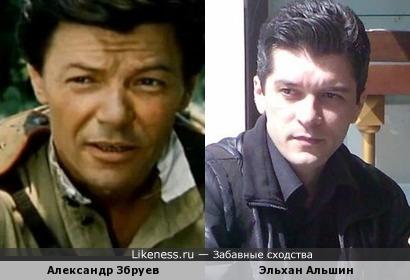 Александр Збруев похож на Эльхан Альшина