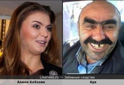 Алина Кабаева похожа на Ару
