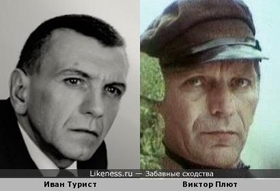 Иван Турист и Виктор Плют