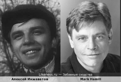 Алексей Инжеватов и Марк Хэмилл