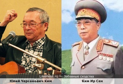 Юлий Черсанович Ким и однофамилец