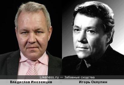 Владислав Иноземцев и Игорь Охлупин