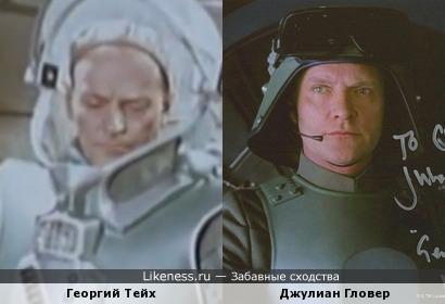 Космические близнецы