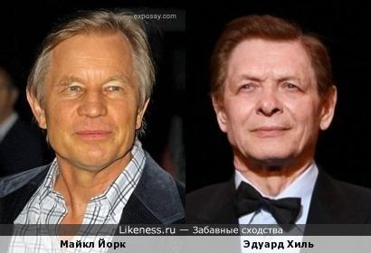 Майкл Йорк и Эдуард Хиль