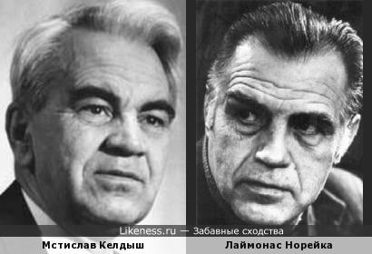 Мстислав Келдыш и Лаймонас Норейка