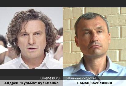 Кузьма похож на Р. Василишина
