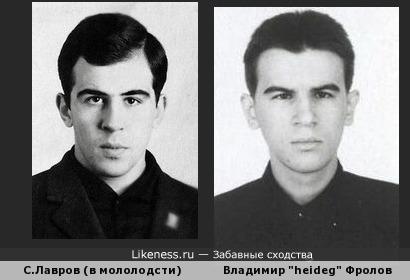 С.Лавров похож на Яроврата