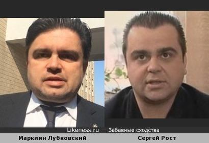 Маркиян Лубковский похож на Сергея Роста