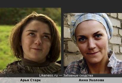 Арья Старк и Анна Уколова