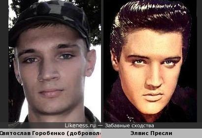 Доброволец С. Горобенко похож на Элвиса Пресли
