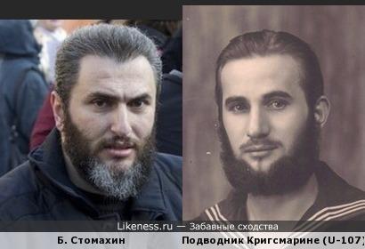 Борис Стомахин похож на немецкого подводника
