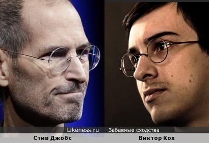 Стив Джобс похож на Виктор Кох