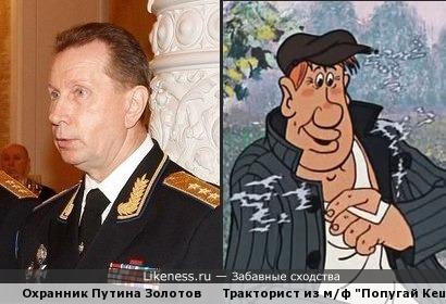 Охранник Путина похож на тракториста Василия