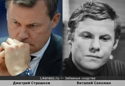 Дмитрий Страшнов похож на Виталия Соломина
