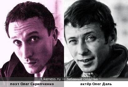 Олег Скрипченко похож на Даля