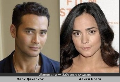 Марк Дакаскос и Алиси Брага похожи