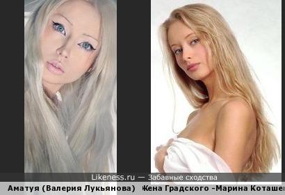 Аматуя (Валерия Лукьянова) похожа на жену Градского