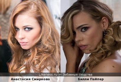 Анастасия Смирнова/Билли Пайпер