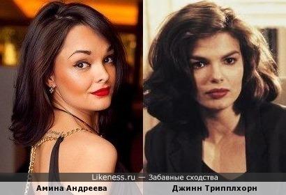 Амина Андреева/Джинн Трипплхорн