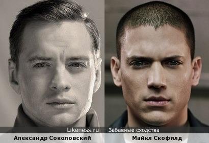 """Александр Соколовский из сериала """"Молодежка"""