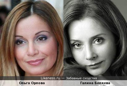 Ольга Орлова и Галина Беляева