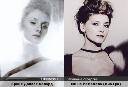 Миша Романова из Виа Гра похожа на Брайс Даллас Ховард