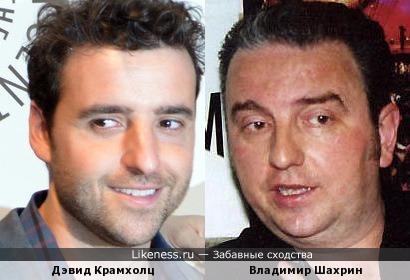 Дэвид Крамхолц и Владимир Шахрин