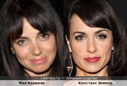 Миа Киршнер и Констанс Зиммер очень похожи