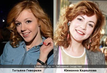 Юлианна Караулова и Татьяна Геворкян