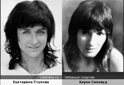 Екатерина Стулова напомнила Карен Силквуд