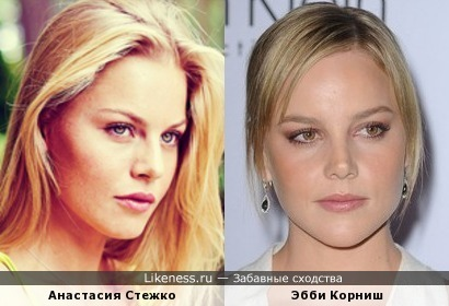 Анастасия Стежко и Эбби Корниш похожи