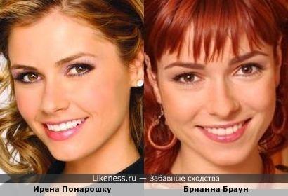 Брианна Браун и Ирена Понарошку