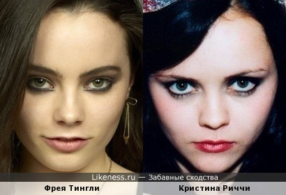 Фрея Тингли и Кристина Риччи