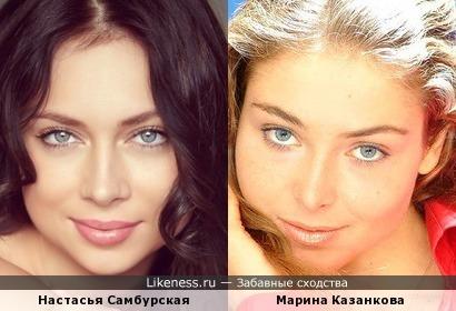Настасья Самбурская и Марина Казанкова