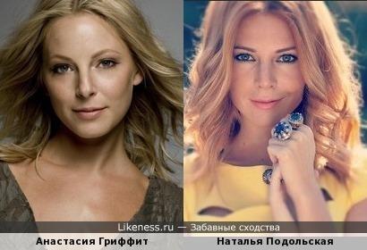 Анастасия Гриффит и Наталья Подольская