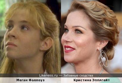 Вздорные носики Меган Фоллоуз и Кристины Эпплгейт